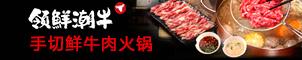 领鲜潮牛手切鲜牛肉火锅