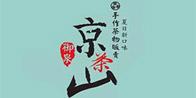 京茶山手作茶物饮品加盟