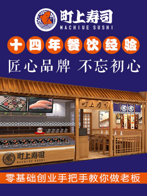 町上寿司全国800家店