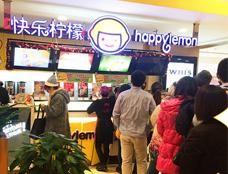 快乐柠檬全国店面