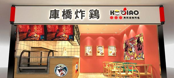 库桥炸鸡店面图片