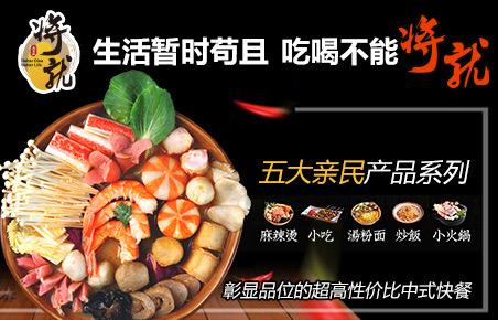将就中式快餐连锁