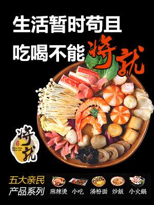 将就中式快餐