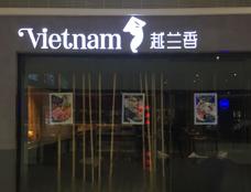 越兰香越南餐饮加盟
