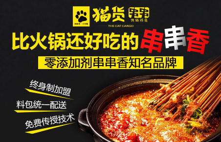 重庆猫货串串火锅