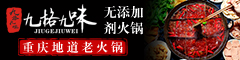 九格九味火锅品牌