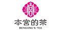 本宫的茶连锁品牌