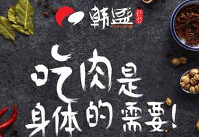 韩盛古法烤肉连锁品牌