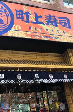 町上寿司全国800家加盟