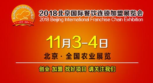 2018第35届北京国际连锁加盟展览会