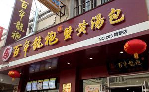 百年龙袍蟹黄汤包店面