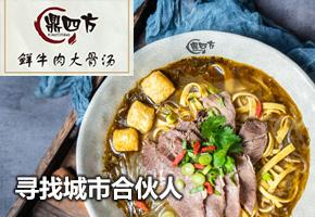 鼎四方鲜牛肉大骨汤
