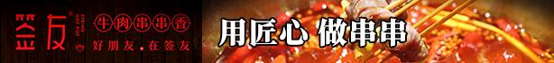 牛肉串串香
