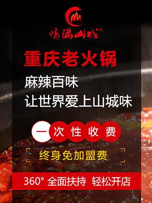 情满山城重庆老火锅