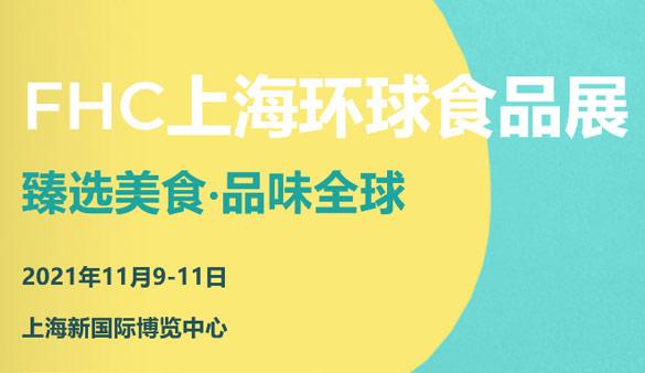 2021FHC上海环球食品展11月9日召开