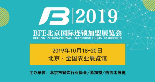 BFE2019第38届北京国际连锁加盟展览会10月18日召开