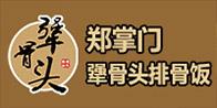 郑掌门犟骨头排骨饭快餐加盟