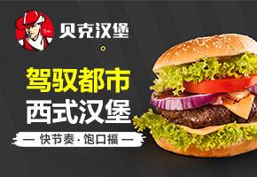 西式汉堡,美味体验