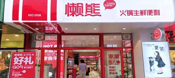 懒熊火锅食材中餐便利超市