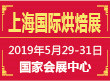 2019上海国际烘焙展览会5月29召开