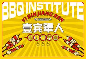 壹宾犟人烧烤研究所