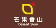 芒果香山甜品加盟店