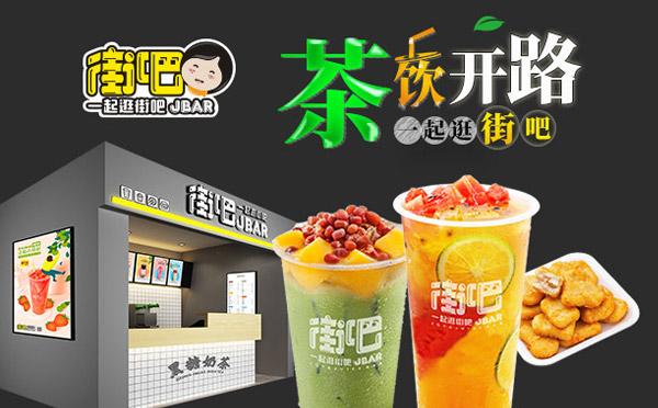 街吧奶茶,2.88万投资 5㎡开店