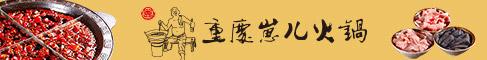重庆崽儿火锅特色餐饮