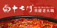 十七门老火锅加盟店