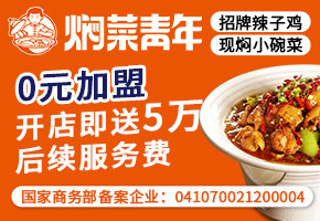 焖菜青年中式快餐