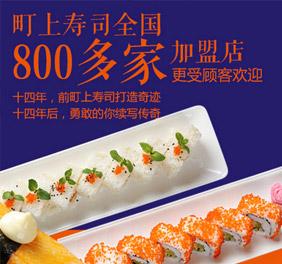 町上寿司全国800家加盟店