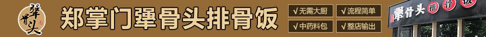 郑掌门犟骨头排骨饭