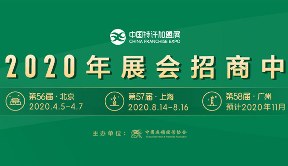 2020中国特许展