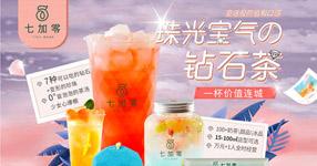 七加零奶茶品牌