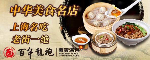 百年龙袍蟹黄汤包招商