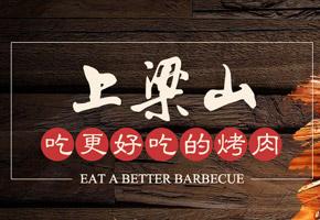 上梁山吃更好吃的烤肉