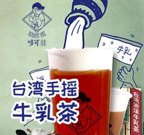 哆可台湾泡沫牛乳茶