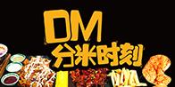 DM分米时刻加盟