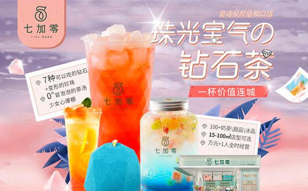 七加零奶茶连锁品牌