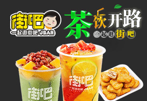 街吧奶茶连锁品牌