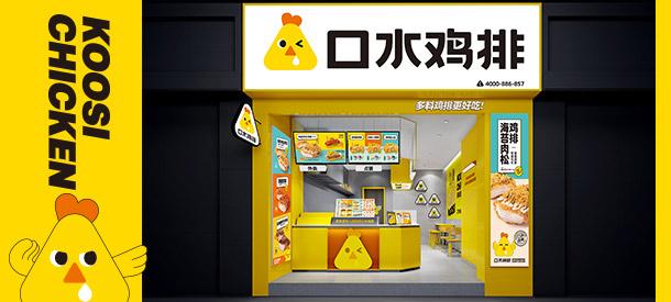 口水鸡排店面图片