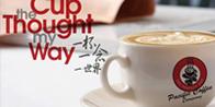 太平洋 Pacific Coffee