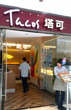 塔可墨西哥餐厅店面
