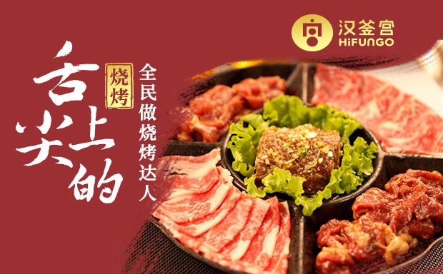 汉釜宫韩式烧烤品牌