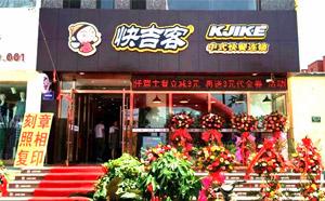 快吉客中式快餐连锁店面