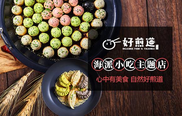 上海好煎道生煎包