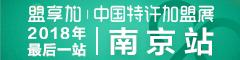 2018中国特许加盟展南京站