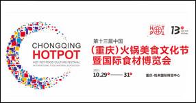 2021年第十三届中国(重庆)火锅美食文化节