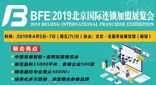 2019第36届北京国际连锁加盟展览会4月5日召开