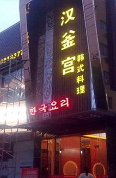 汉釜宫韩国烧烤城